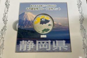 ブランド品 - 焼津,買取,記念硬貨