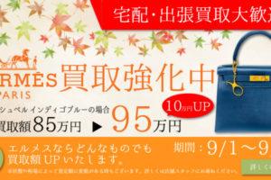【買取の秋】今月の高価買取ブランドはこちら!女性に大人気《HERMES(エルメス)》どんな物でも買取UP中⤴︎