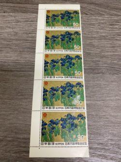 川島町,買い取り,切手