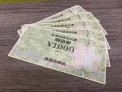 加須市,買い取り,金券
