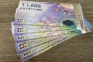 テレホンカード - 加須付近,買いとり,金券
