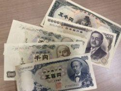 北本市,古紙幣,高価買取