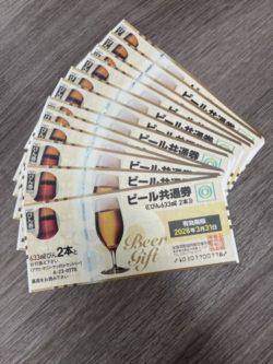 加須,ビール券,高価買取