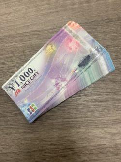 加須市,金券,高価買取