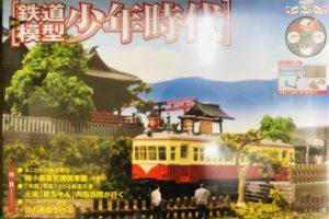 古銭 - 茅ヶ崎,鉄道模型,買取