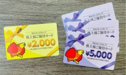 金券,おたからや,菊川