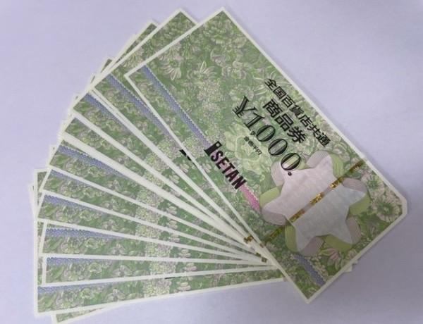 金券 - 金券,おたからや,大井川
