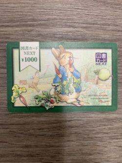 行田,図書カード,買取