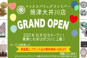 《10月10日OPEN》買取むすびマックスバリュグランリバー大井川店がOPNE致します!静岡のみなさんお待たせ致しました!